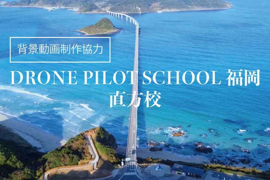 〈動画制作協力〉DRONE PILOT SCHOOL福岡 直方校さん