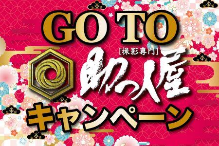 11/1〜 「GO TO 助っ人屋 キャンペーン」はじめます!