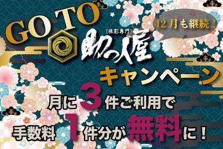 12月も継続します!GOTO助っ人屋キャンペーン!