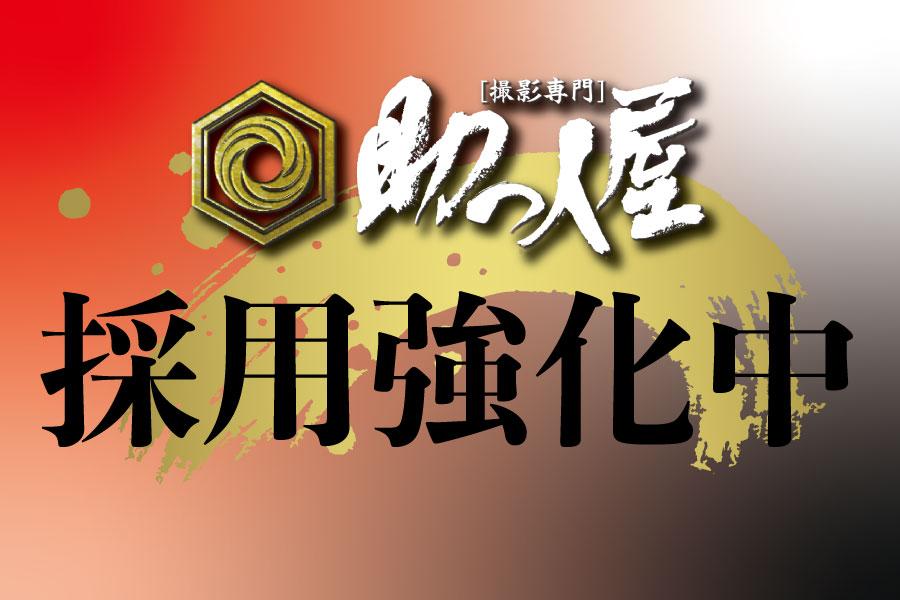【募集】ロケアシスタッフ、採用強化中!