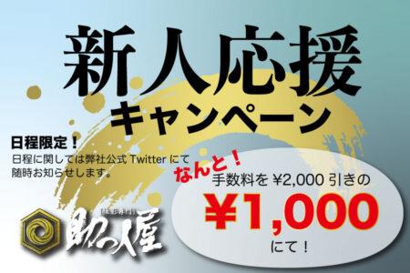 ロケアシ 助っ人屋、5/17(月)新人応援キャンペーン実施します!