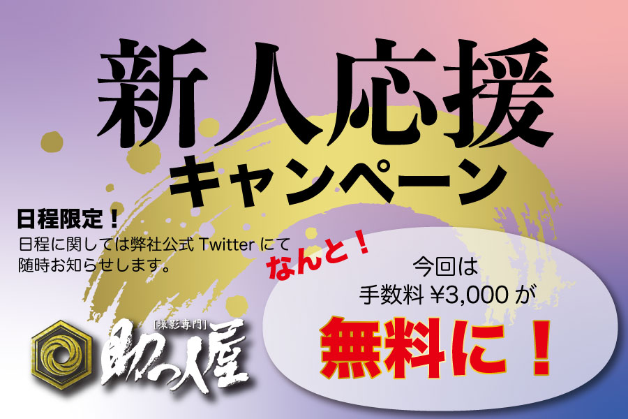 ロケアシ手配手数料が無料に!5/29(土)の新人応援キャンペーン