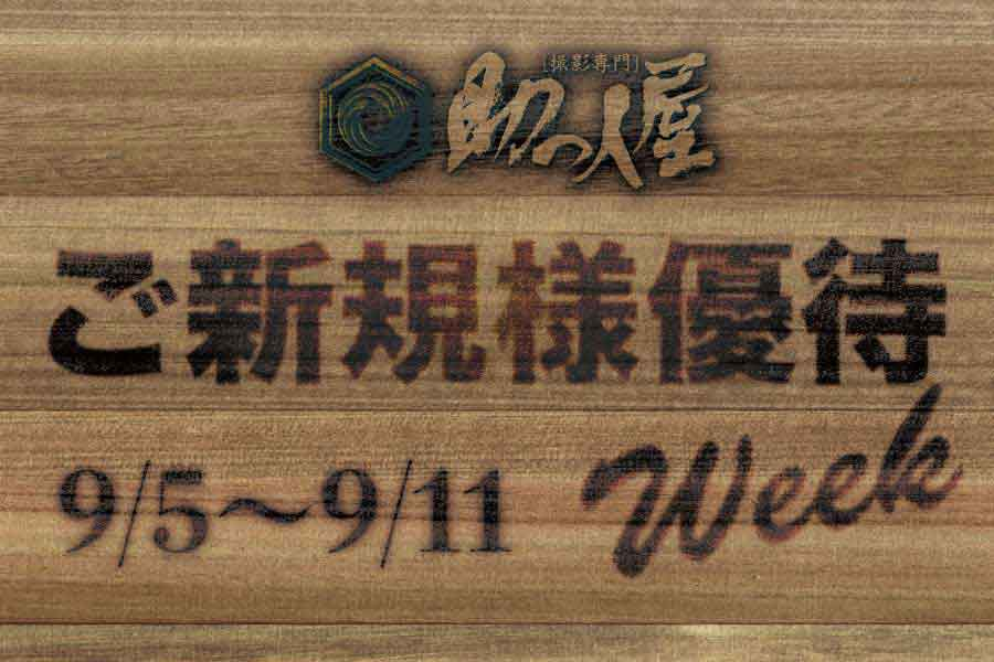 9/5(日)〜11(土)ご新規様優待ウィーク開催のお知らせ