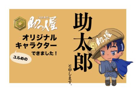ロケアシ助っ人屋オリジナルキャラクターできました!助太郎と申します。